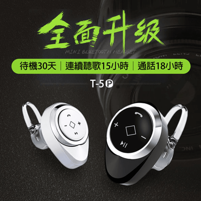超續航迷你無線藍芽耳機,限時破盤再打82折!