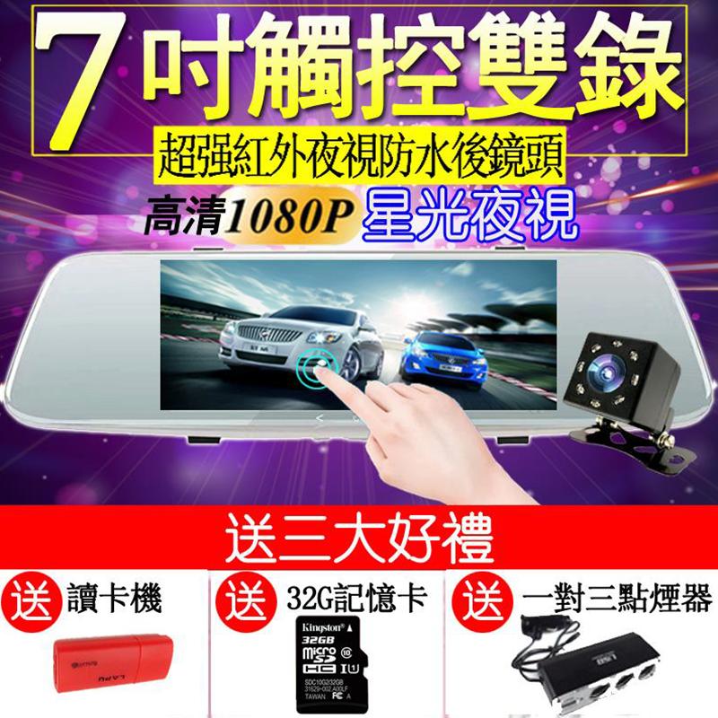 金擂王觸控式雙鏡頭行車紀錄器K7,今日結帳再打85折!