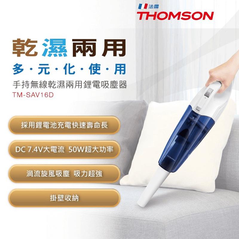 【THOMSON湯姆盛】乾濕兩用手持無線吸塵器,限時6.4折,請把握機會搶購!