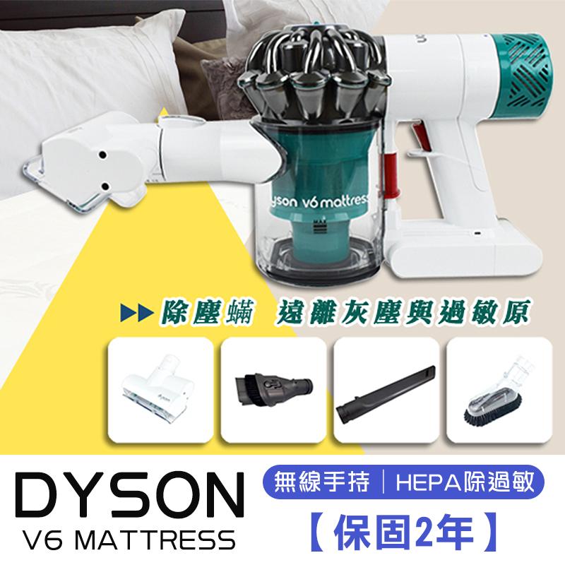 Dyson V6手持除螨吸尘器,限时4.2折,请把握机会抢购!