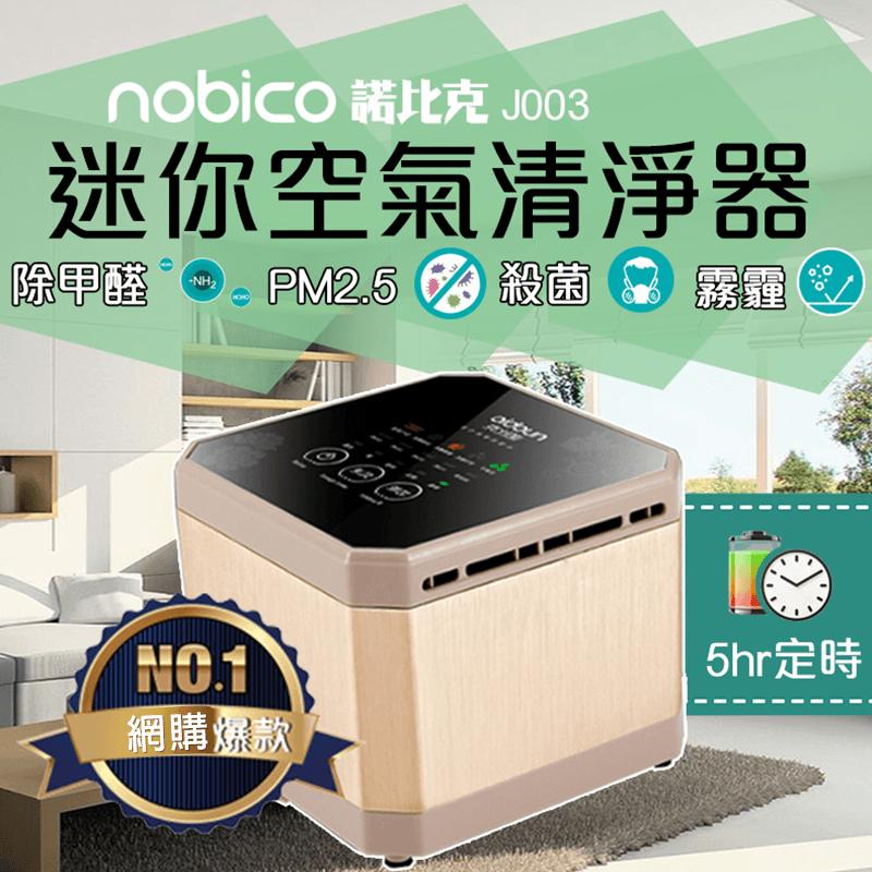 諾比克nobico智慧型負離子空氣清淨機(J003),限時破盤再打82折!