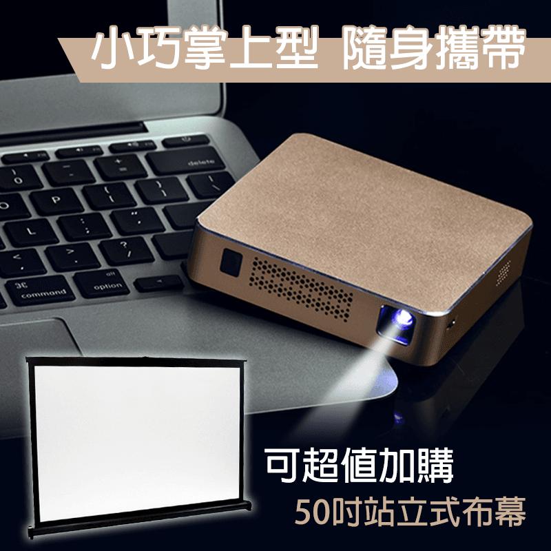 DR.MANGO智能上网250 DLP投影机(Z-2),限时破盘再打82折!