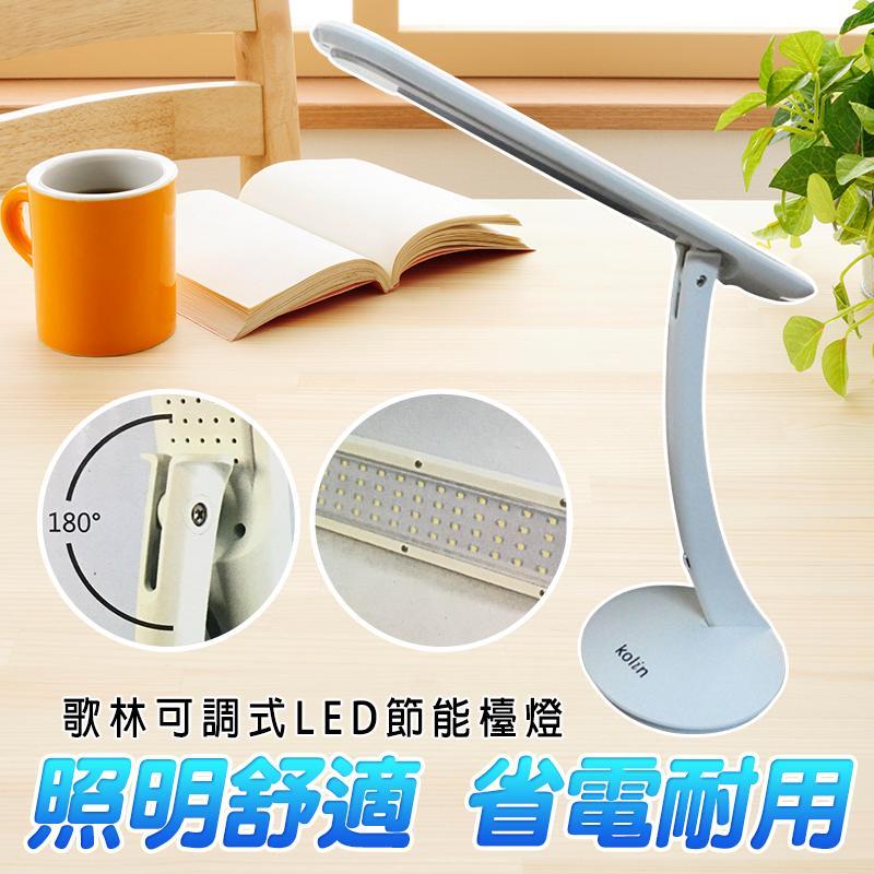Kolin歌林可調式LED節能檯燈KTL-DS03 /TLEDX-211,限時4.1折,請把握機會搶購!