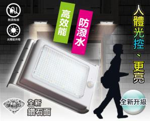 新太陽能LED防水感應燈,今日結帳再打88折