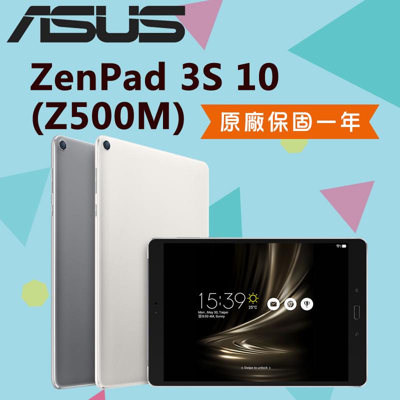 ASUS 華碩ZenPad3S 10平板電腦32G(Z500M),限時9.0折,請把握機會搶購!