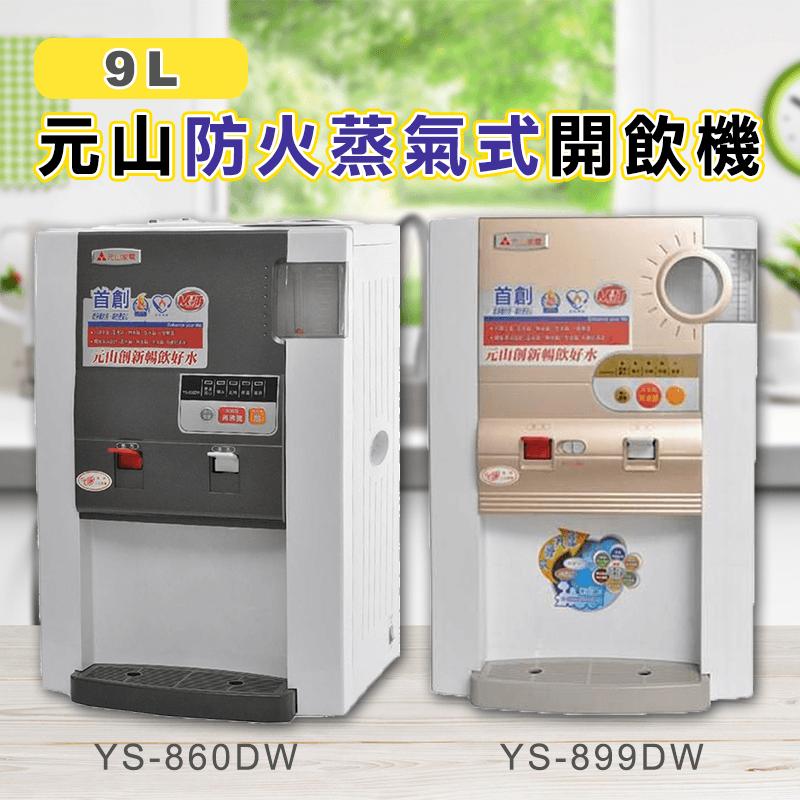 YEN SUN元山防火蒸氣式開飲機YS-899DW、YS-860DW,限時7.0折,請把握機會搶購!