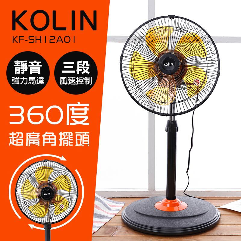 Kolin歌林360度擺頭電風扇KF-SH12A01,限時5.5折,請把握機會搶購!