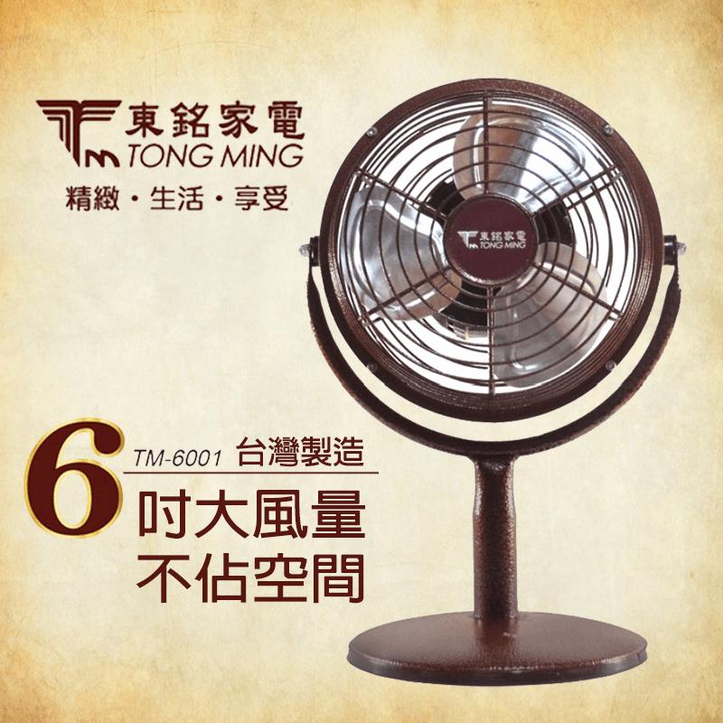 【東銘】6吋復古迷你風扇TM-6001,限時5.9折,請把握機會搶購!