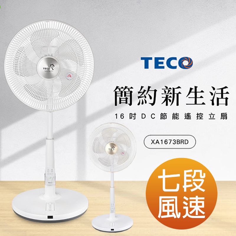 東元DC微電腦遙控風扇,限時8.9折,請把握機會搶購!