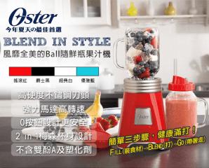 美國OSTER隨行杯果汁機BLSTMM,限時5.3折,請把握機會搶購!