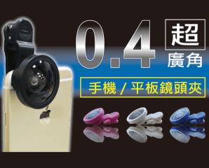 0.4X超廣角彩色手機鏡頭,限時0.7折,今日結帳再享加碼折扣