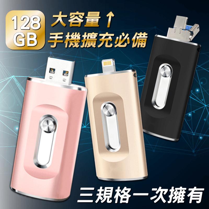128G三合一OTG隨身碟,本檔全網購最低價!