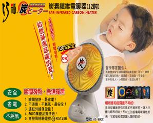 紅外線炭素纖維電暖器,限時7.0折,今日結帳再享加碼折扣