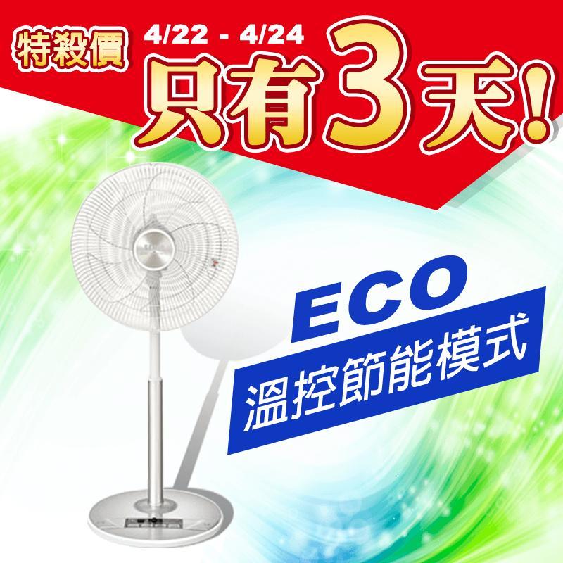 SAMPO 聲寶遙控DC省電靜音電扇SK-FK14DR,限時5.9折,請把握機會搶購!