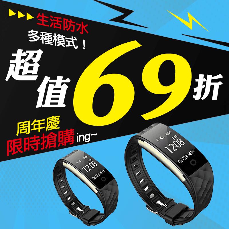 長江旗艦級心率防水智慧手環 S2,本檔全網購最低價!