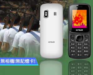 G-PLUS 3G輕巧軍用手機,限時3.0折,今日結帳再享加碼折扣