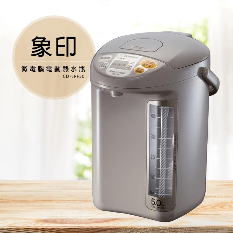 ZOJIRUSHI 象印微電腦電動熱水瓶CD-LPF50,限時4.9折,請把握機會搶購!