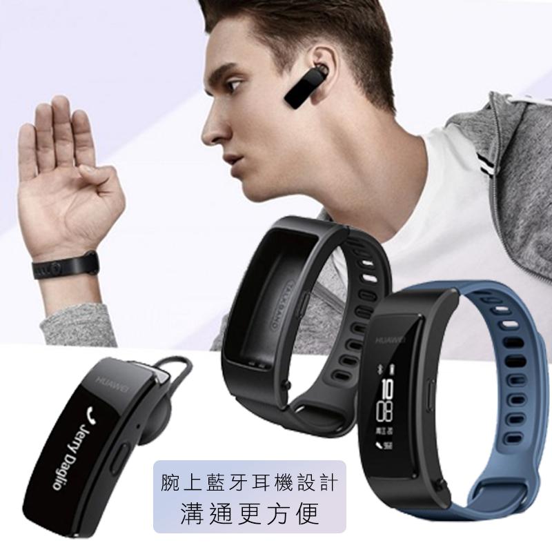 HUAWEI智慧手環藍芽耳機B3 Lite,限時9.7折,請把握機會搶購!