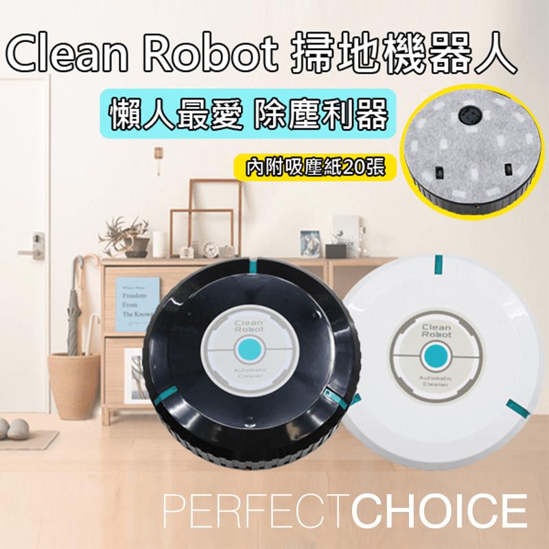 靜電吸塵自動掃地機器人,限時破盤再打82折!