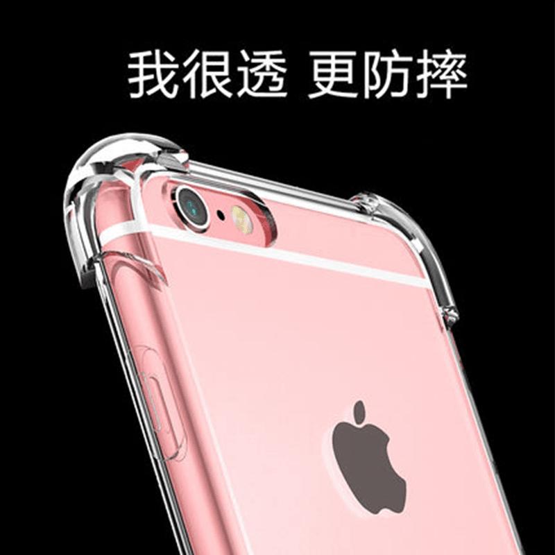 iPhone四角強化手機殼,限時破盤再打82折!