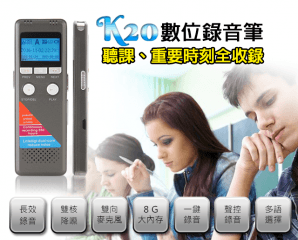 K20雙核心數位錄音筆,限時7.3折,今日結帳再享加碼折扣
