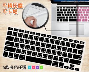 蘋果筆記型鍵盤觸控膜組,限時2.4折,今日結帳再享加碼折扣