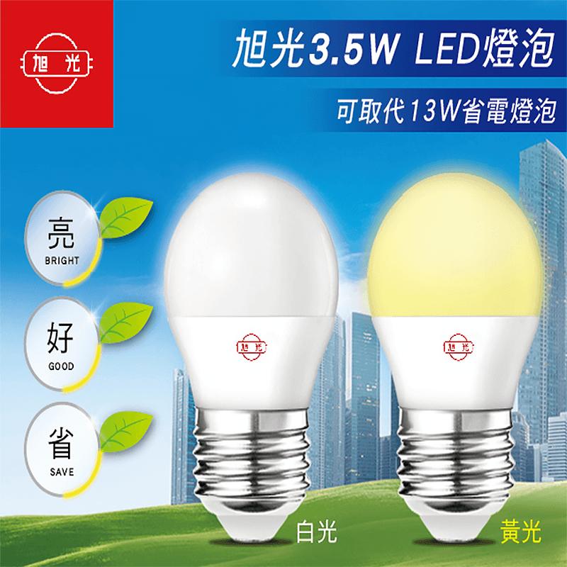 旭光3.5W超亮LED燈泡,限時6.0折,請把握機會搶購!