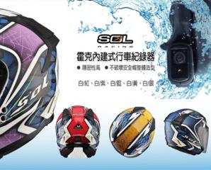 內建式行車紀錄器安全帽,限時6.7折,請把握機會搶購!