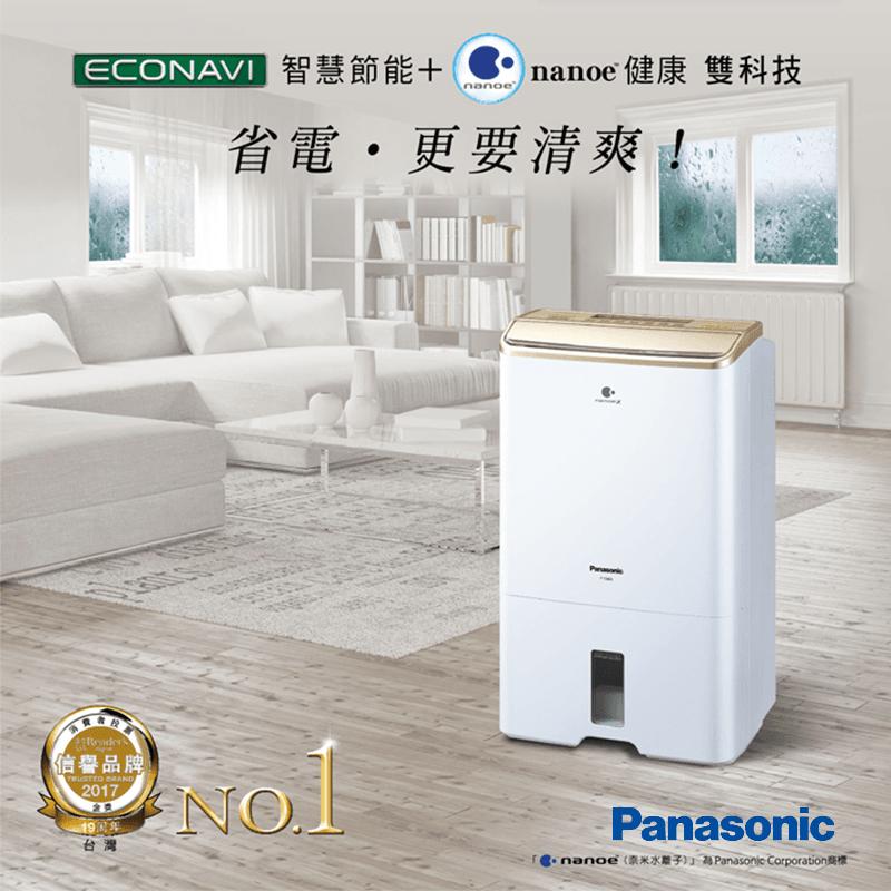 Panasonic國際牌2L空氣清淨除濕機 (F-Y45EX),限時8.9折,請把握機會搶購!