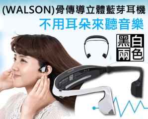 威爾森WALSON骨傳導立體聲藍芽耳機,今日結帳再打85折