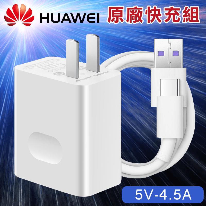 Huawei華為原廠Type-C快充組,限時5.9折,請把握機會搶購!