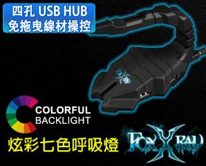FOXXRAY戰蠍電競線夾USB集線器FXR-SCH-01,今日結帳再打88折
