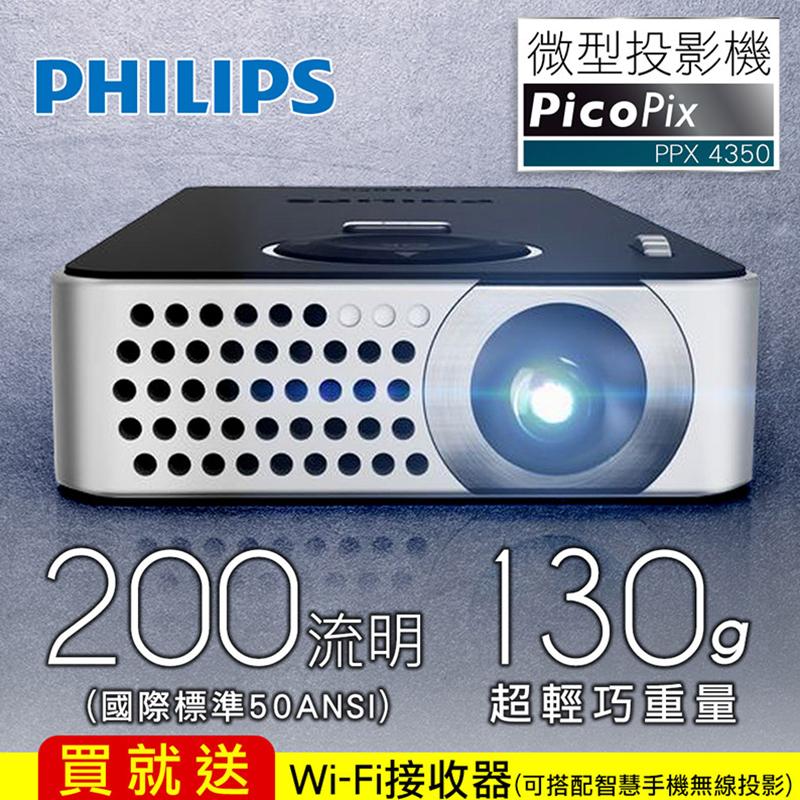Philips飞利浦DLP微型投影机PPX4350,限时6.2折,请把握机会抢购!