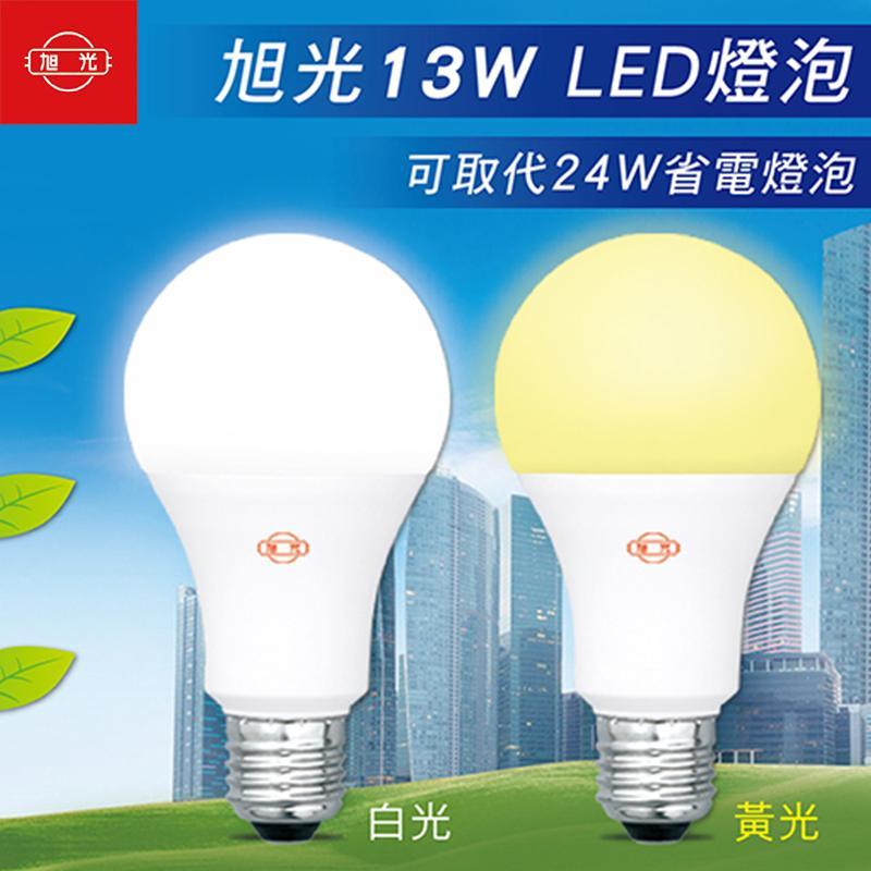 旭光13W超高亮度LED燈泡LSB13W/865/110/B232,今日結帳再打85折!
