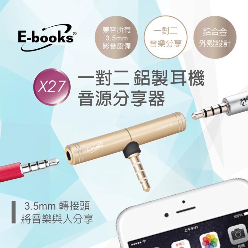 E-books 一對二耳機音源分享器E-IPD076,今日結帳再打85折!
