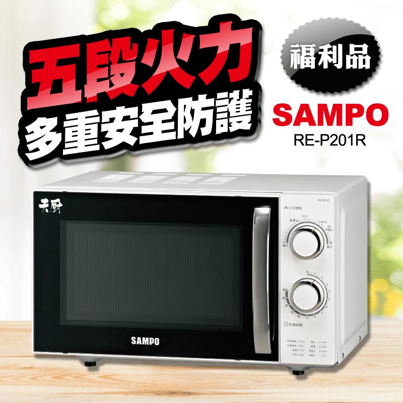 SAMPO聲寶20L平台式5段微波爐(RE-P201R),本檔全網購最低價!