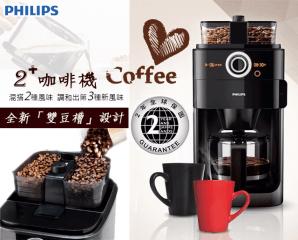 【飛利浦Philips】(HD7762)全自動美式咖啡機,限時5.0折,請把握機會搶購!
