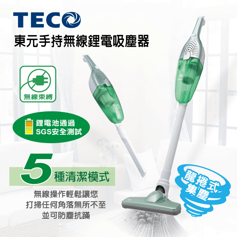 TECO東元手持無線鋰電吸塵器XYFXJ601,限時9.0折,請把握機會搶購!