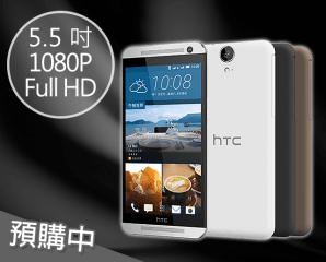 HTC ONE智慧旗艦機E9,限時6.2折,今日結帳再享加碼折扣