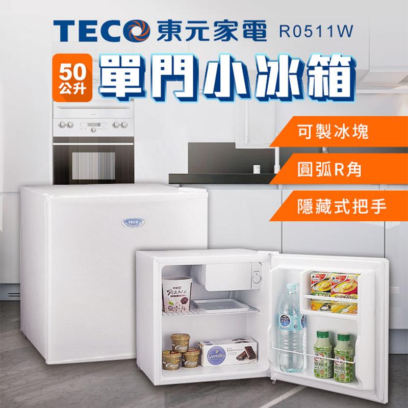 TECO東元50公升單門小冰箱R0511W,限時8.2折,請把握機會搶購!