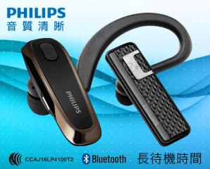 飛利浦PHILIPS高效能藍牙耳機SHB1500/SHB1700,今日結帳再打85折