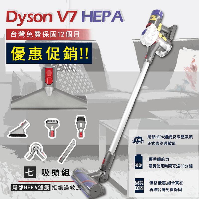 Dyson V7 HEPA無線吸塵器,限時9.2折,請把握機會搶購!