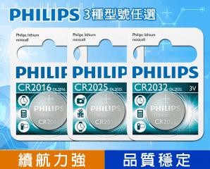 飛利浦鈕扣型電池,限時1.7折,今日結帳再享加碼折扣