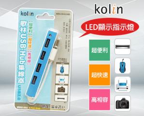 歌林Kolin高速傳輸USB集線器 KEX-SHUH02,今日結帳再打88折