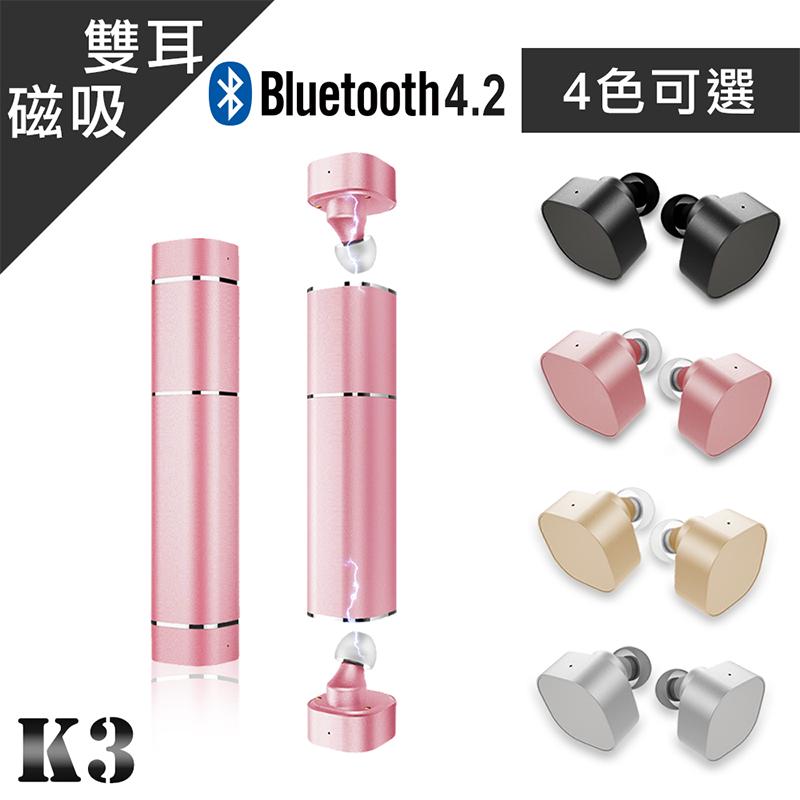 日本熱銷磁吸藍牙耳機(NAMO K3),今日結帳再打85折!