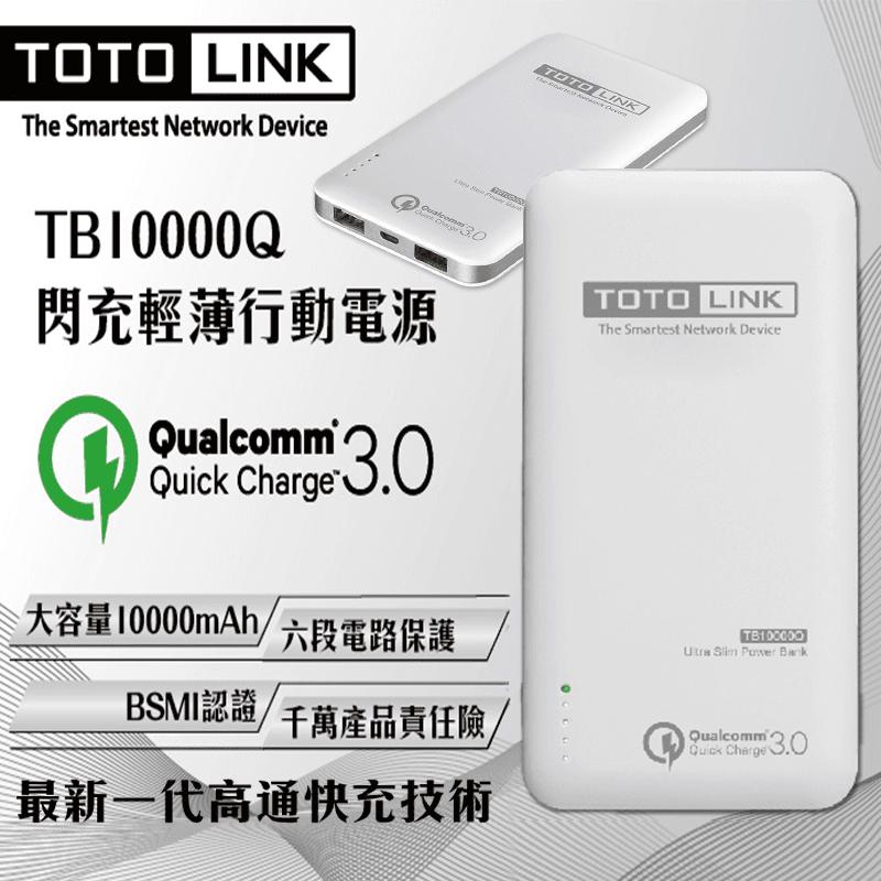 TOTOLINK閃充行動電源TB10000Q,今日結帳再打85折!