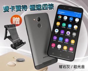 InFocus富可視 M5s四核心手機,限時9.7折,請把握機會搶購!