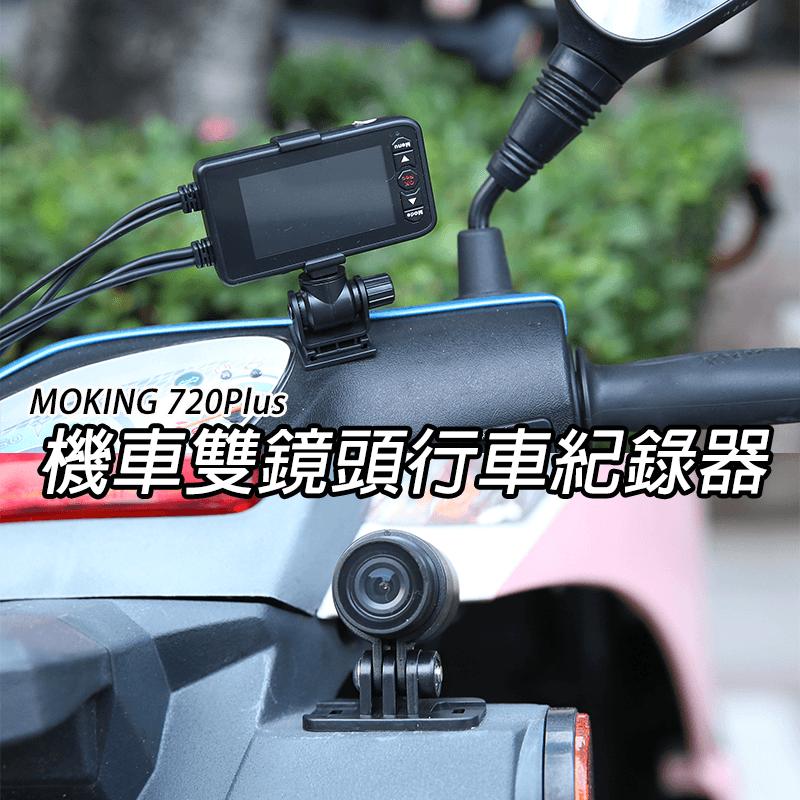 MOKING機車雙鏡頭行車紀錄器 (720Plus),限時破盤再打82折!