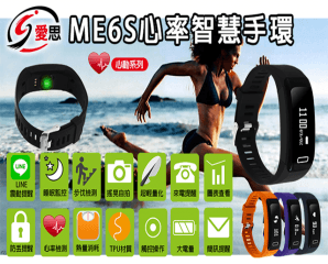 IS ME6S心率智慧手環,限時6.9折,今日結帳再享加碼折扣