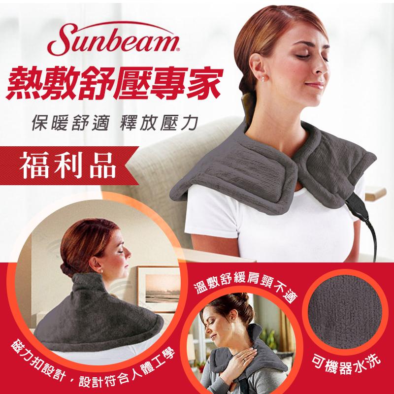 Sunbeam熱敷舒壓專家電熱披肩000885,今日結帳再打85折!
